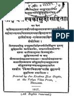 samkhya tattva kaumudi