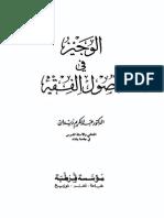 Wajiz.pdf