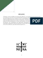 ΠΕΡΙΕΧΟΜΕΝΑ.pdf