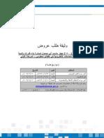 Capacity_Building_Initative_1st_Phase_Laptops_RFP.pdf
