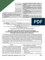 Алгоритм и методика автоматизации процедуры оценивания координат цветности элементов изображения бортовых средств индикации в авионике