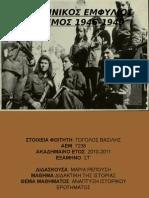 Ο ΕΛΛΗΝΙΚΟΣ ΕΜΦΥΛΙΟΣ ΠΟΛΕΜΟΣ 1946-1949.ppt