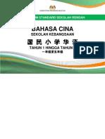 国小课文标准.pdf