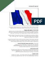 תרגום לצרפתית