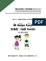 Mi amigo kanji