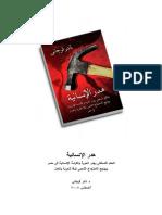 د. نادر فرجاني- هدر الإنسانية
