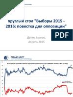"""Презентация доклада Д.Волкова  """"Выборы 2015-2016 года"""