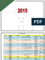 2015年历史全年计划