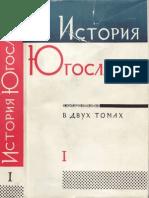 1963 Istorija Jugoslavii-1