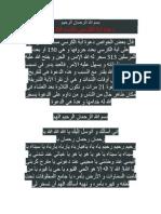 دعوة آية الكرسي للإمام الغزالي