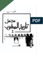 مجمل تاريخ المغرب ج 1 عبد الله العروي