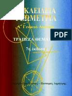 Μιχαήλογλου & Πατσιμάς - Γεωμετρία Α΄ Λυκείου, Τράπεζα Θεμάτων Εκφωνήσεις 15-12-14