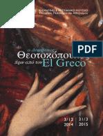 El Greco Catalogue