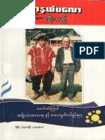 Mar Ner Plaw Tour (Maung Si Kyae