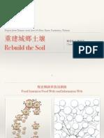 重建城鄉土壤(Bilingual)