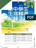 103學年生涯輔導記錄手冊 生涯教育 教師研習補充資料 詹翔霖教授