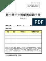 生涯輔導記錄手冊應用生涯教育--教師研習補充資料-詹翔霖教授