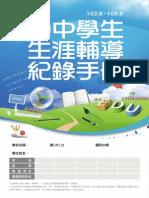 學年生涯輔導記錄手冊 生涯教育 教師研習補充資料 詹翔霖教授