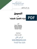 التسويق وإدارة الأعمال التجارية_مما قرأت .pdf