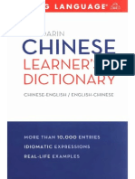 Mandarin Chinese Learners Dictionary