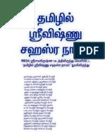 Vishnu Sahasranamam Tamil