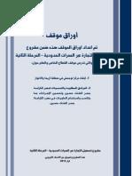 53f19537c7809.pdf