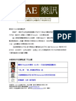 Newsletter of Taiwan Artists Ensemble
