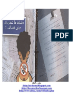ma7dood-afak-allthebook