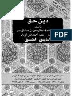 Deen Al Haq