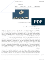 نامه سرگشاده مدرسین و طلاب قم و نجف به رییس و نمایندگان مجلس خبرگان > Motghan.org > صفحه اصلی