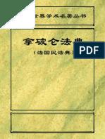 法国民法典 李浩培等译.pdf