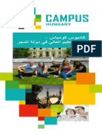 Campus Compass - Arabic