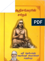 Sri HH Adi Sankaracharya Divya Charitham - By Sri HH Jayendra Saraswathi Swamigal
