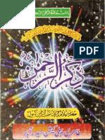 Zikr-ur-rahman (Urdu)