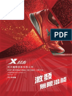 Xtep 2014 Annual Report
