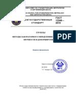 ГОСТ 12248-2010 Методы Лабораторного Испытания