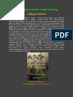 சுதேசித்தேசம் சுரண்டப்படும் வரலாறு - ப.திருமாவேலன்