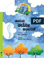 The Auto That Flew - Kannada