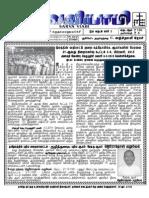 சர்வ வியாபி - 15-02-2015