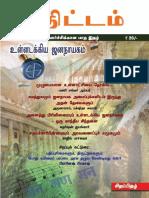 Yojana August 2013.pdf