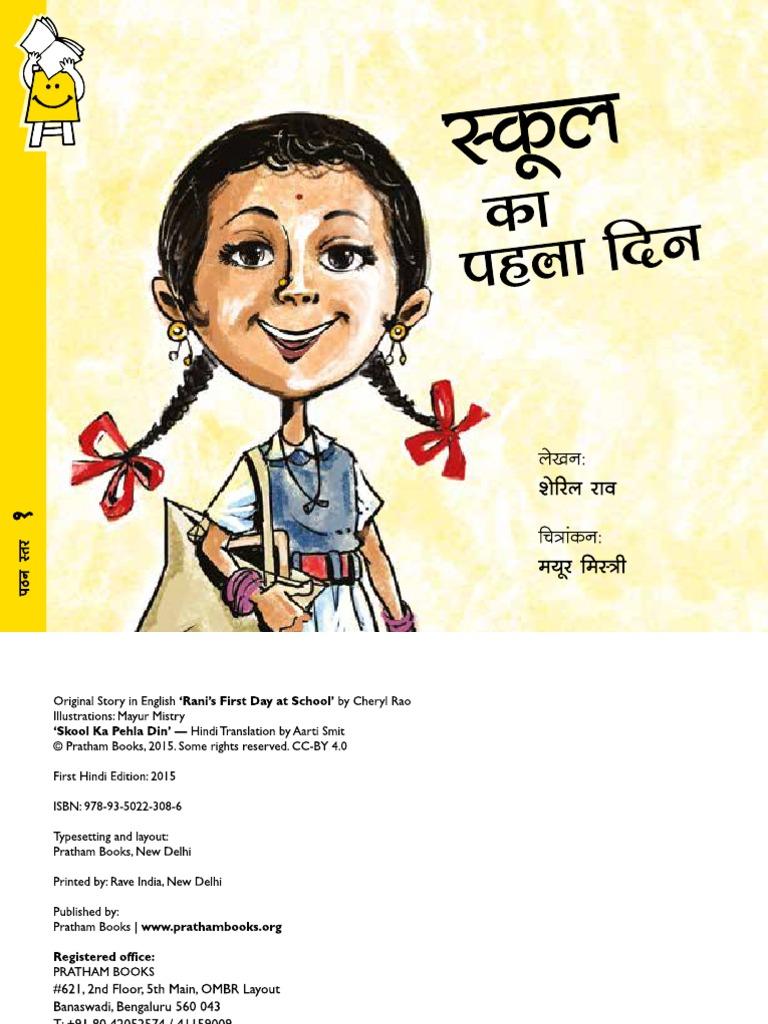 Rani's First Day at School : Hindi