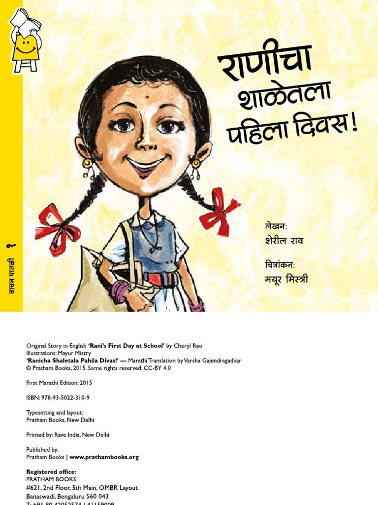 Rani's First Day at School : Marathi