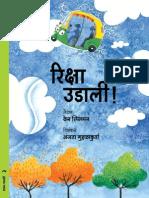 Ranjit desai pdf radhey by