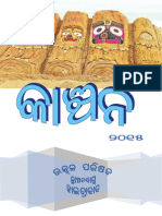 Kanchan 2015