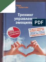 Тренинг_управления_эмоциями