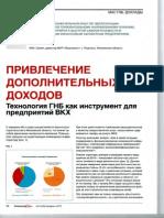 Технология ГНБ как инструмент привлечения дополнительных доходов для предприятий ВКХ