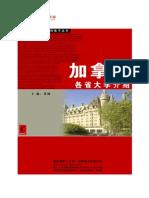 加拿大各省大学介绍