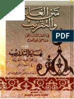 Ar Matn Alghaya Waltaqreeb