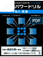 Nihongo Power Drill N1 Grammar