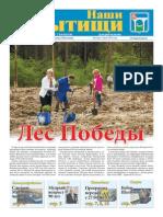 """Газета """"Наши Мытищи"""" №15 от 25.04.2015"""